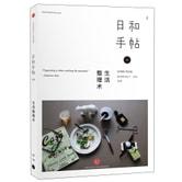 日和手帖 002生活整理术(附20页别册《食帖》)