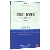 财务会计教学案例 财务会计重要知识点系列(一 第六辑)