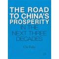第二次改革:中国未来的强国之路(英文版)
