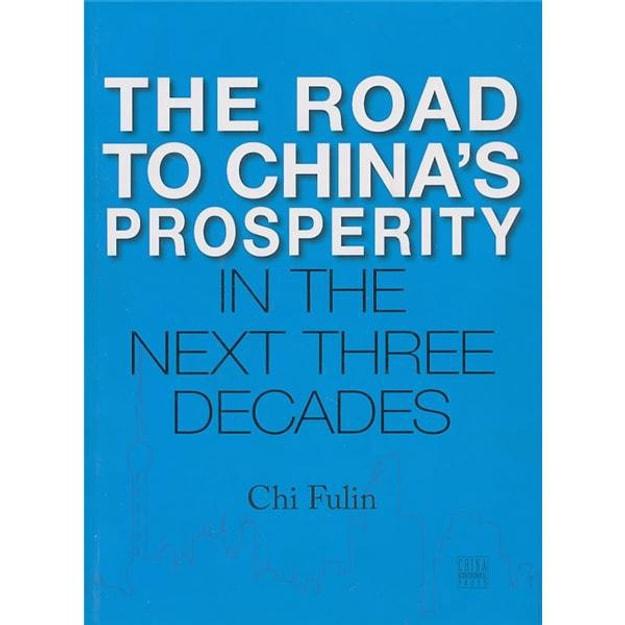 商品详情 - 第二次改革:中国未来的强国之路(英文版) - image  0