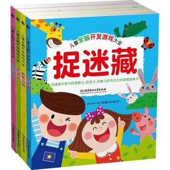 儿童全脑开发游戏大全(函套书4册)