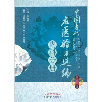 中国当代名医验方选编:内科分册