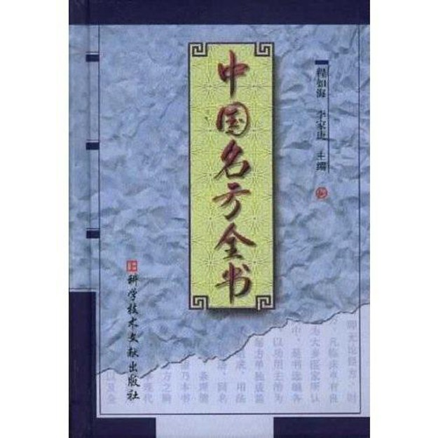 商品详情 - 中国名方全书 - image  0