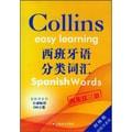 柯林斯轻松学系列:西班牙语分类词汇(西英汉三语版)