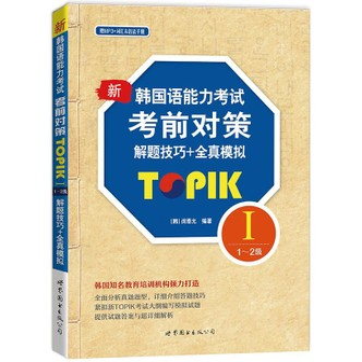 新韩国语能力考试考前对策TOPIK I(1~2级)解题技巧+全真模拟(附MP3光盘)