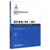 医护急救(课程+纲要 中英对照)