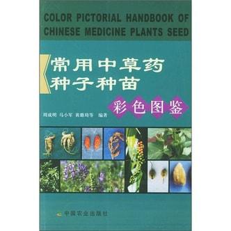 常用中草药种子种苗彩色图鉴