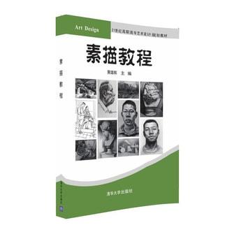 素描教程/21世纪高职高专艺术设计规划教材