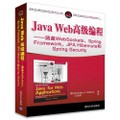 Java Web高级编程:涵盖WebSockets、Spring Framework、JPA