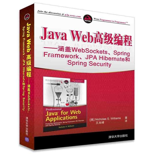 商品详情 - Java Web高级编程:涵盖WebSockets、Spring Framework、JPA - image  0