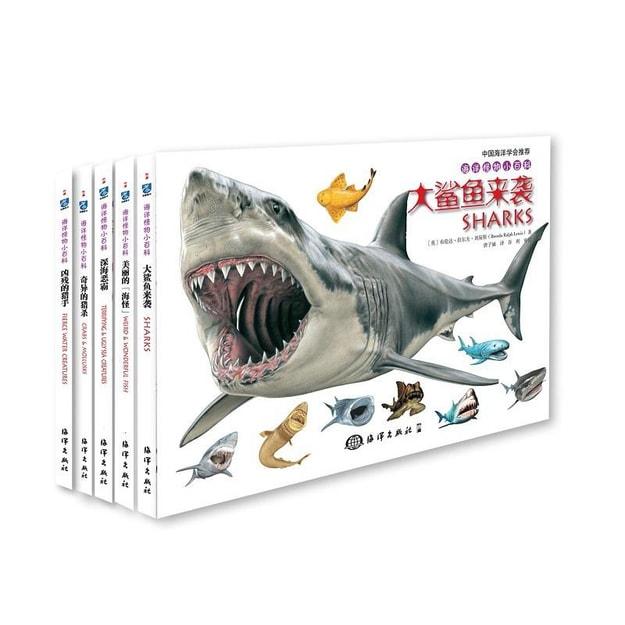 商品详情 - 海洋怪物小百科(套装共5本) - image  0