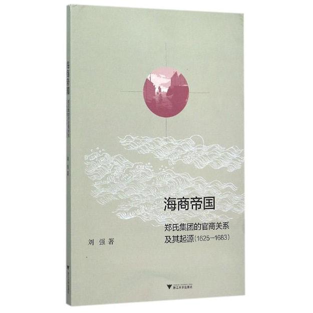商品详情 - 海商帝国:郑氏集团的官商关系及其起源(1625-1683) - image  0