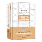 沃顿商学院自我管理课+斯坦福最受欢迎的人生规划课(套装共2册)
