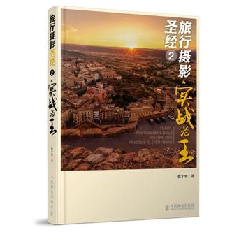 旅行摄影圣经 2 实战为王