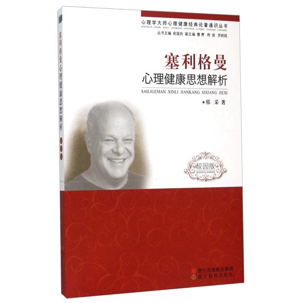 商品详情 - 塞利格曼心理健康思想解析(校园版) - image  0