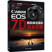Canon EOS 7D 数码单反摄影完全攻略