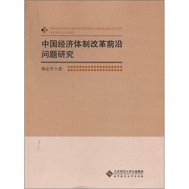 商品详情 - 中国经济体制改革前沿问题研究 - image  0