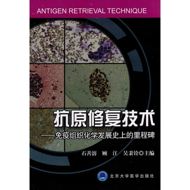 商品详情 - 抗原修复技术:免疫组织化学发展史上的里程碑 - image  0
