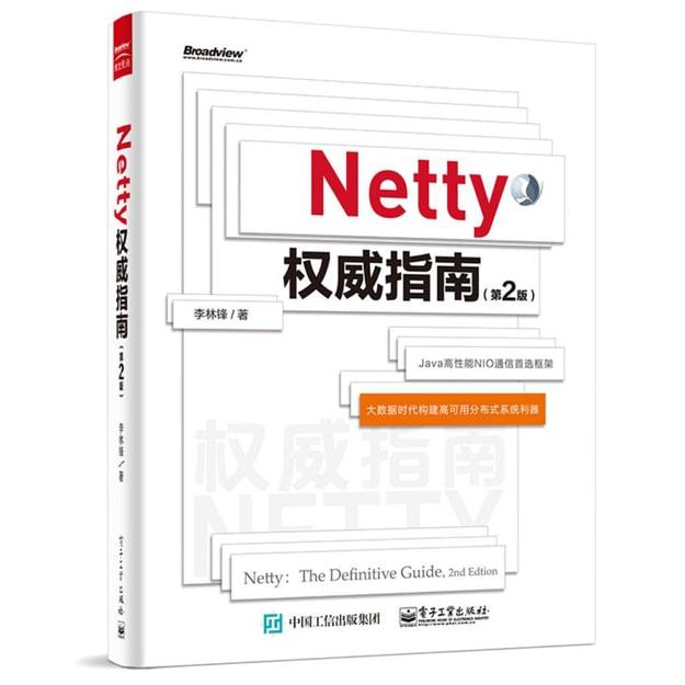 商品详情 - Netty权威指南(第2版) - image  0