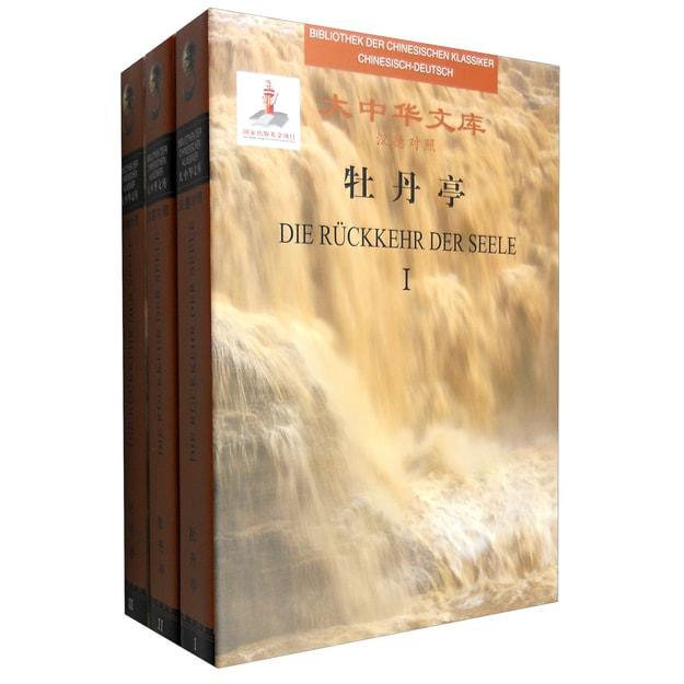 商品详情 - 大中华文库:牡丹亭(汉德对照 套装1-3册) - image  0