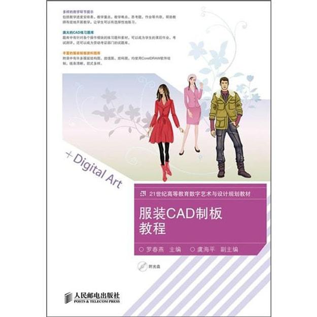 商品详情 - 服装CAD制板教程 - image  0