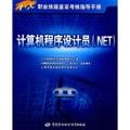 1+X职业技能鉴定考核指导手册:计算机程序设计员(.NET)(4级)