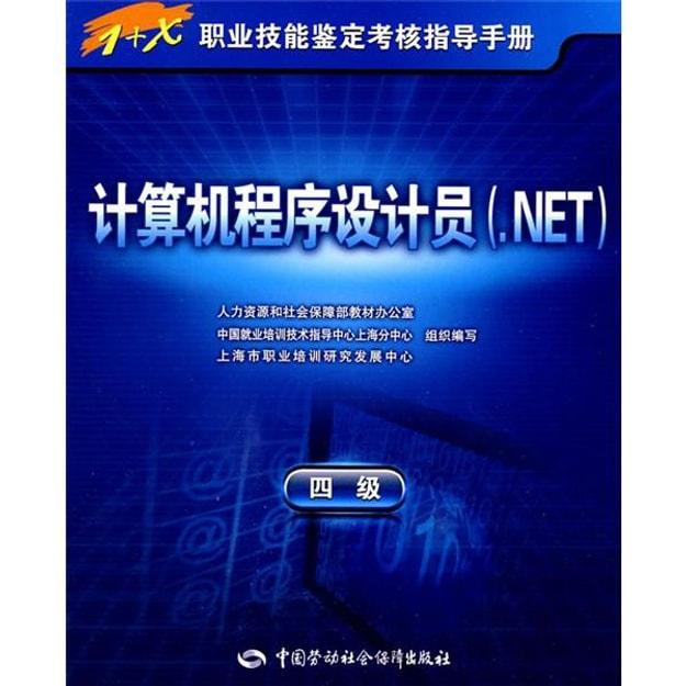 商品详情 - 1+X职业技能鉴定考核指导手册:计算机程序设计员(.NET)(4级) - image  0