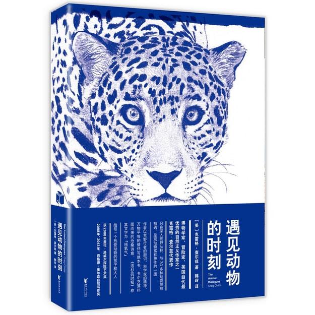 商品详情 - 遇见动物的时刻 - image  0