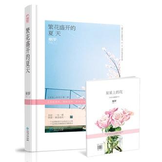 繁花盛开的夏天(五十万畅销书 单独赠送48P 星星上的花 番外故事别册 第二季)