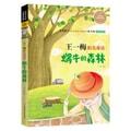 全注音儿童文学 王一梅阳光童话 蜗牛的森林