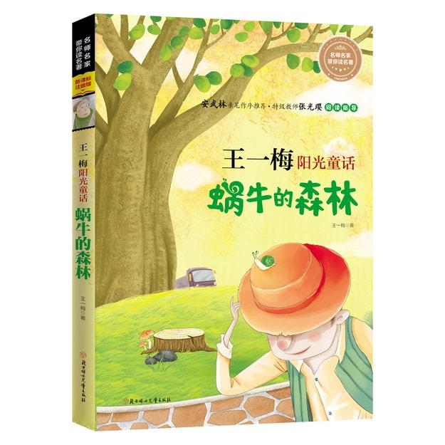 商品详情 - 全注音儿童文学 王一梅阳光童话 蜗牛的森林 - image  0