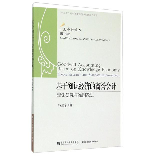 商品详情 - 三友会计论丛(第15辑):基于知识经济的商誉会计 理论研究与准则改进 - image  0