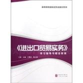 《进出口贸易实务》学习指导与综合实训