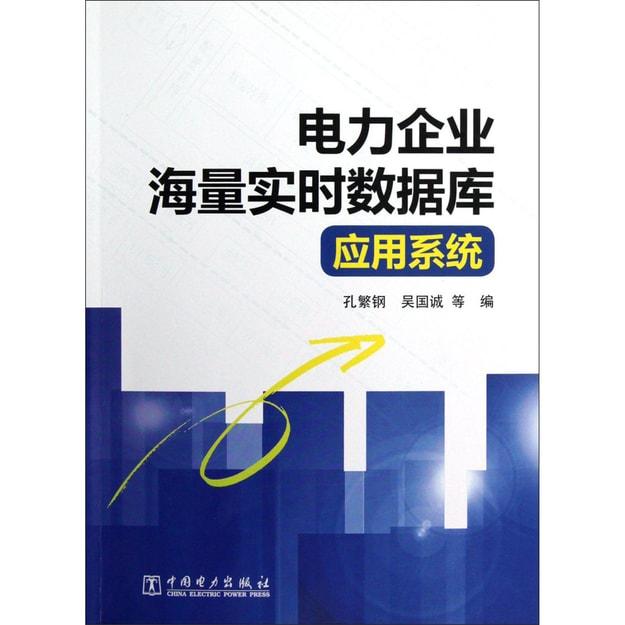 商品详情 - 电力企业海量实时数据库应用系统 - image  0