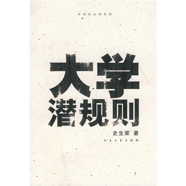 商品详情 - 大学潜规则 - image  0