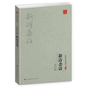 朱自清:新诗杂话