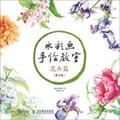 水彩画手绘教室——花卉篇(第2版)