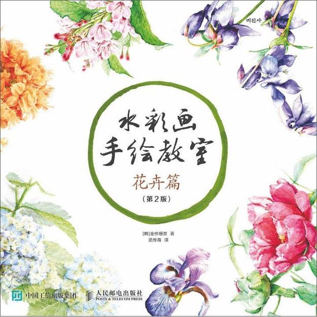 商品详情 - 水彩画手绘教室——花卉篇(第2版) - image  0
