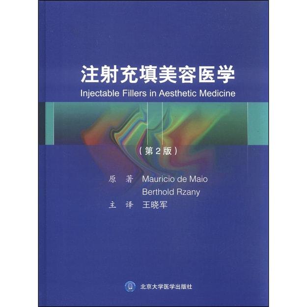 商品详情 - 注射充填美容医学(第2版) - image  0