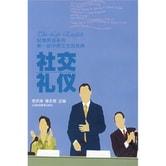 帖身英语系列:社交礼仪(第一部中英文生活经典)