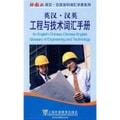 英汉·汉英工程与技术词汇手册