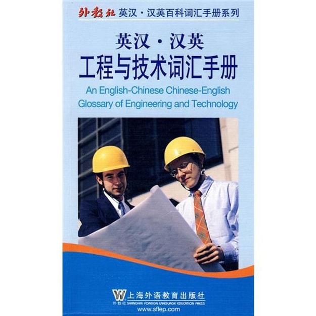 商品详情 - 英汉·汉英工程与技术词汇手册 - image  0