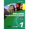 新理念大学法语系列:新理念大学法语(1)(学生用书)(附DVD-ROM光盘1张)