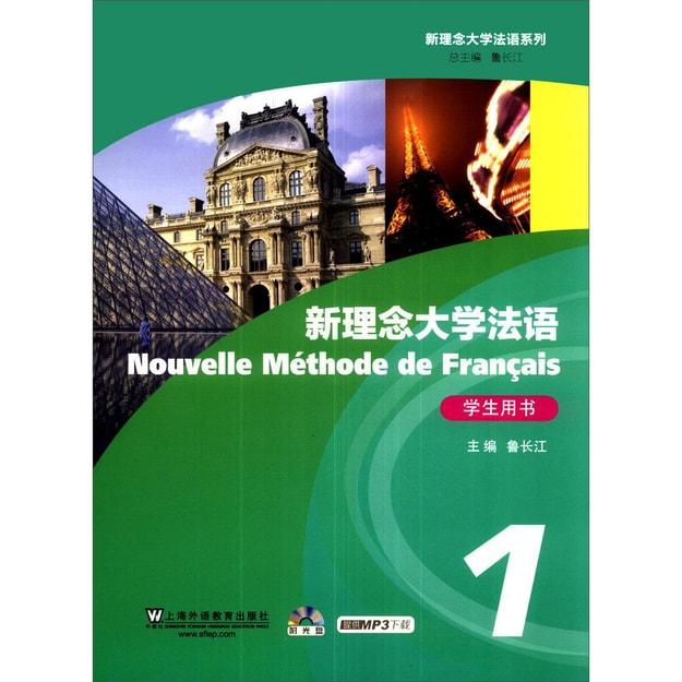商品详情 - 新理念大学法语系列:新理念大学法语(1)(学生用书)(附DVD-ROM光盘1张) - image  0