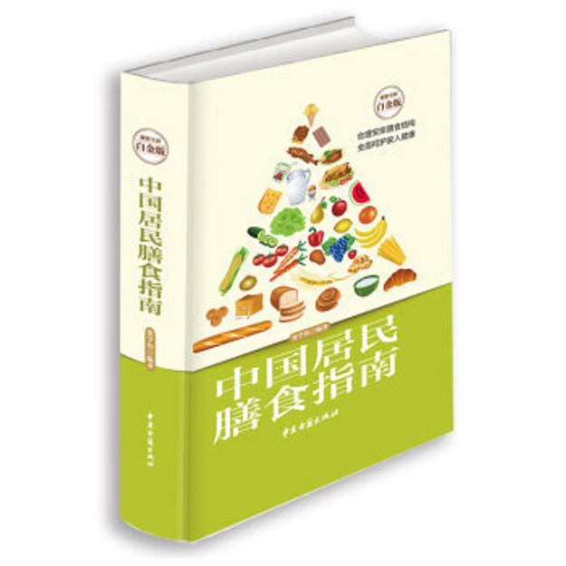 商品详情 - 中国居民膳食指南(全新修订版) - image  0