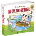 红贝壳金色童书:唐诗300首精选(注音版)