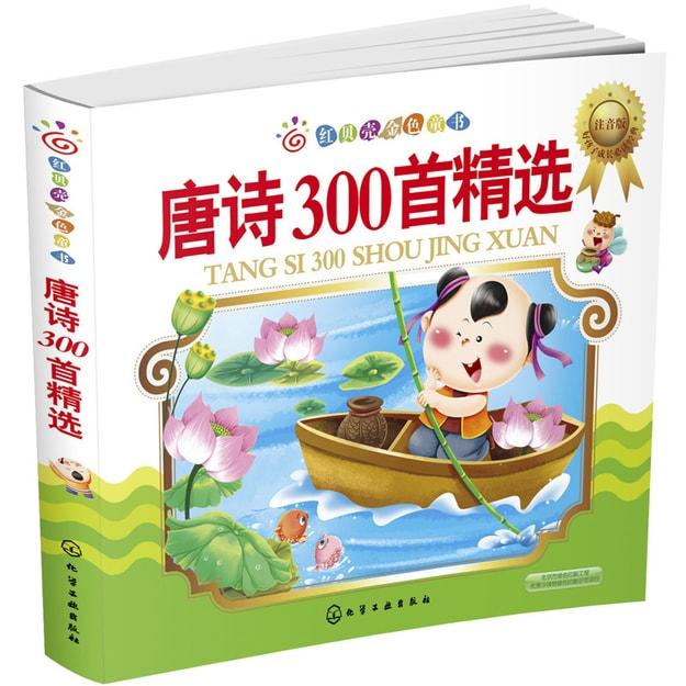 商品详情 - 红贝壳金色童书:唐诗300首精选(注音版) - image  0