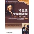哈里德大学物理学(上册)/21世纪普通高等教育基础课规划教材