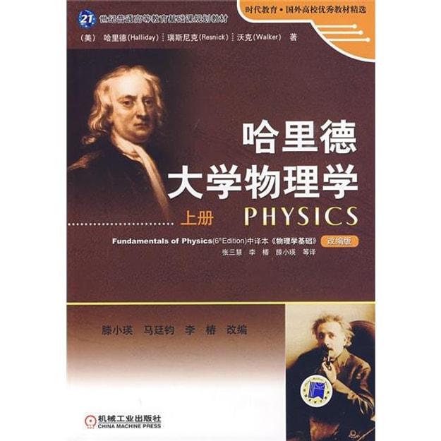 商品详情 - 哈里德大学物理学(上册)/21世纪普通高等教育基础课规划教材 - image  0
