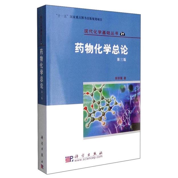 商品详情 - 药物化学总论(第三版) - image  0